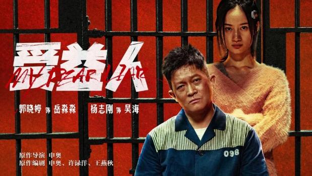 10月17日,新一期的《演员请就位》播出,杨志刚搭档郭晓婷演绎的《受益人》片段,却遭到了全场批评。