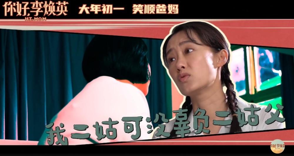 沈腾贾玲相爱相杀,北京文化出品的《你好,李焕英》值得期待