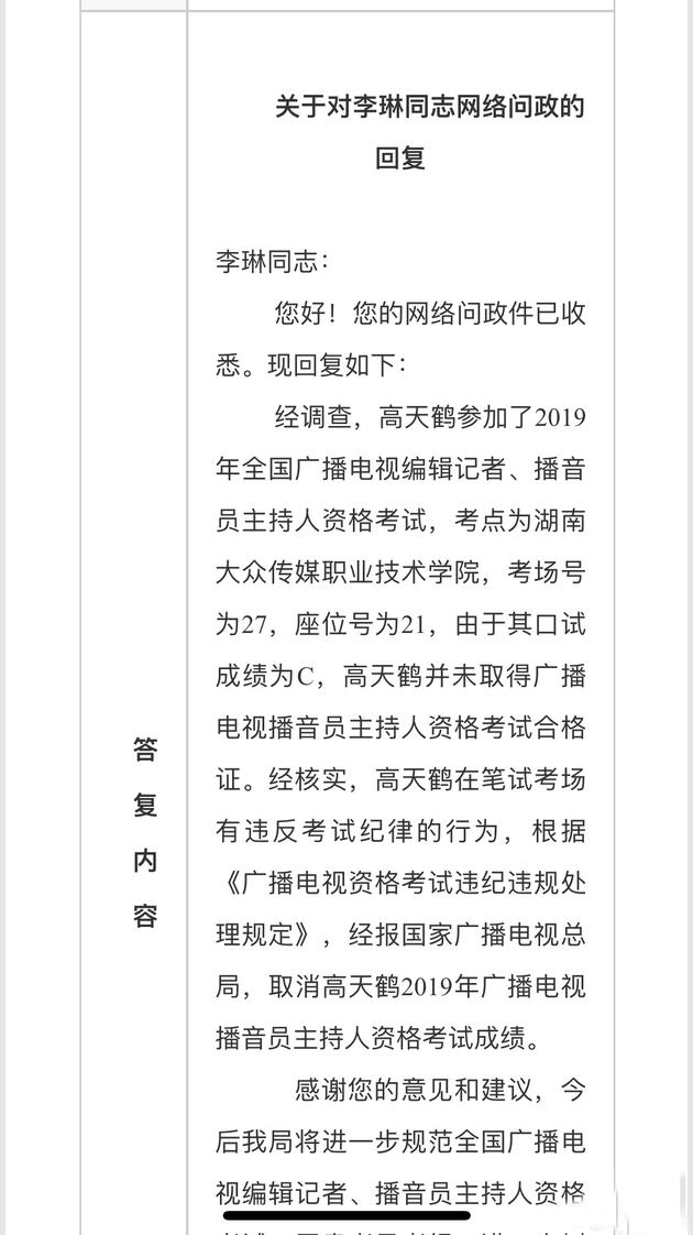 高天鹤主持人考试作弊被举报 经调查取消其成绩