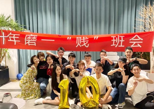 北电10级表演系同学聚会,杨紫素颜出镜,张一山单身后笑容灿烂