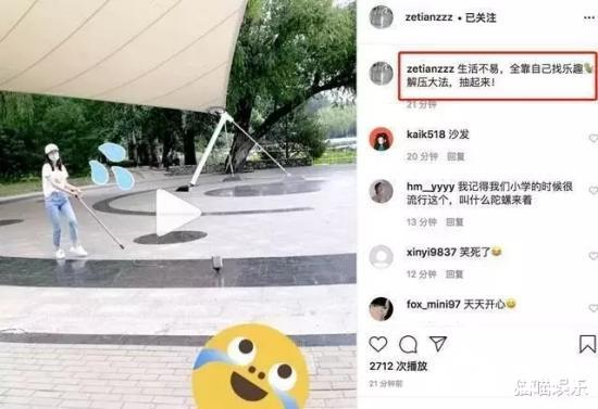 """章泽天公园学大爷抽陀螺 配文称""""解压""""!"""